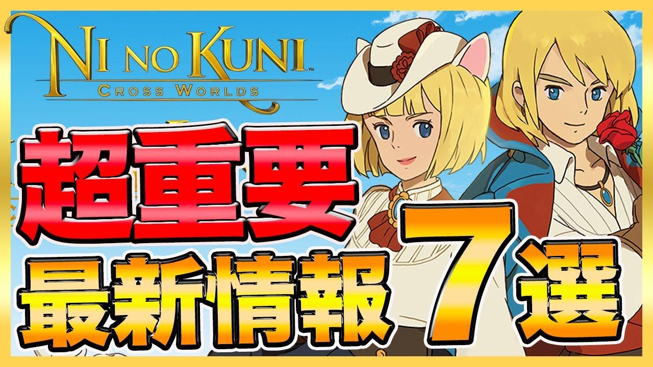 【ニノクロ】超重要!知らないと損する最新情報7選!【二ノ国クロスワールド】