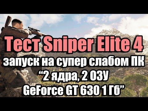 Тест Sniper Elite 4 запуск на супер слабом ПК (2 ядра, 2 ОЗУ, GeForce GT 630 1 Гб)
