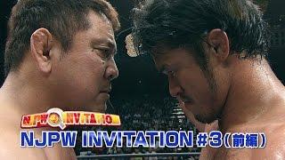 新日本プロレスがお届けする公式情報番組、 『NJPW INVITATION』(ニュー...
