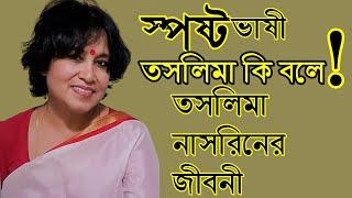 Taslima nasrin life history bangla তসলিমা নাসরিন জীবনী screenshot 4