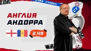 АНГЛИЯ АНДОРРА Прогноз Елагина