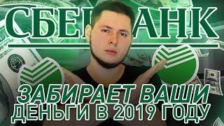 видео Сбербанк