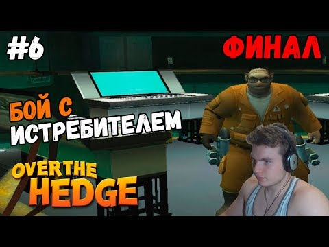 Лесная братва / Over The Hedge игра Прохождение на русском от качка Часть 6 Бой с Истребителем ФИНАЛ