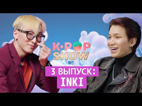 Кто самый КРАСИВЫЙ в группе INKI?! / MTV K-POP SHOW
