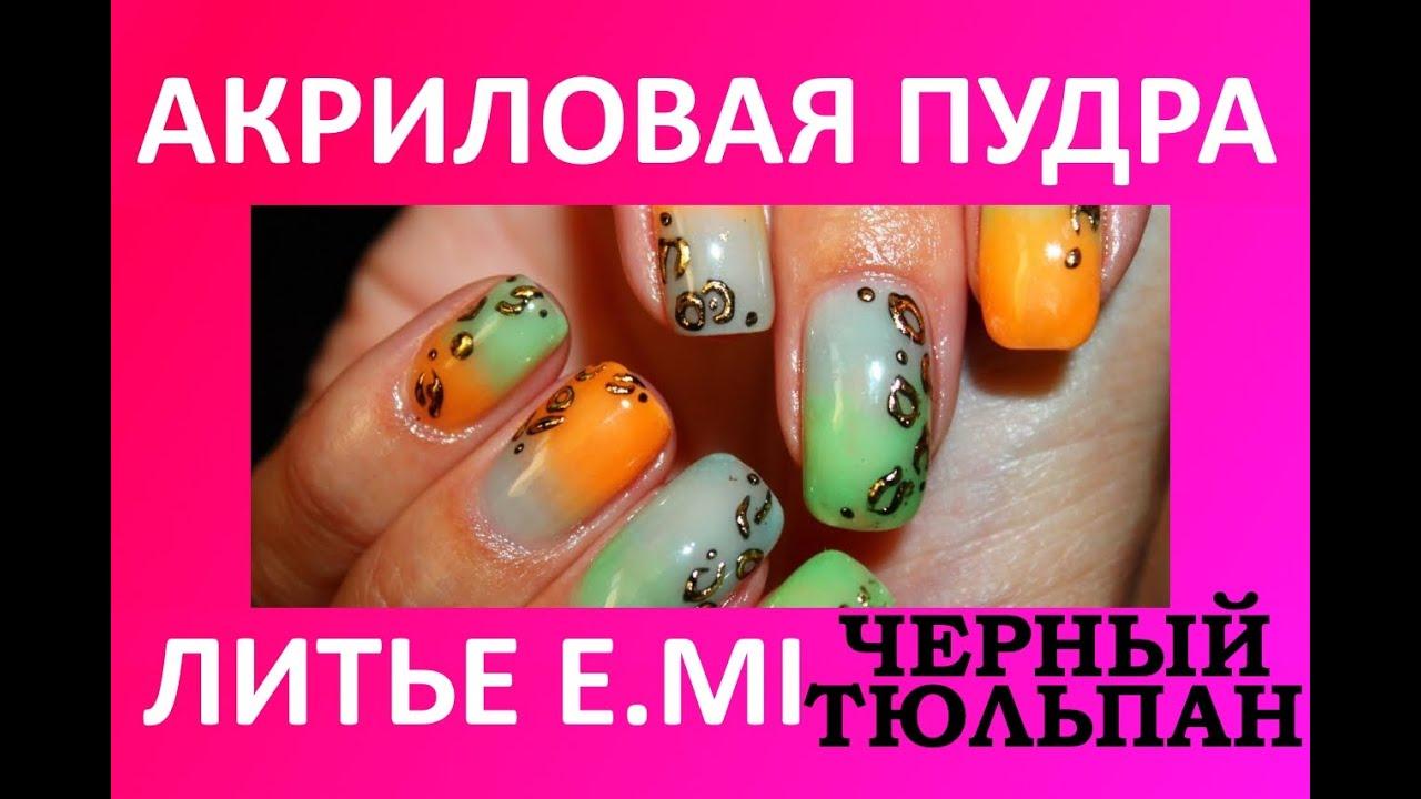 Уроки Росписи Ногтей Акриловыми Красками. Акриловые Ногти. - YouTube