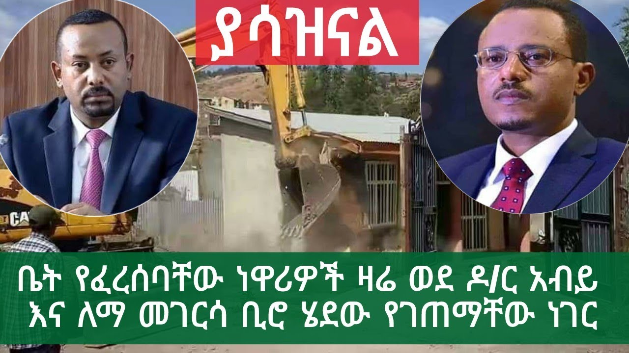 Those homeless people went to Dr. Abiy and Obo Lemma Megersa and this is what they got