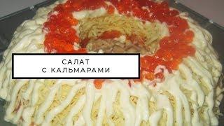 Праздничный салат с кальмарами самый вкусный