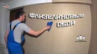 видео Можно ли виниловым клеем клеить флизелиновые обои