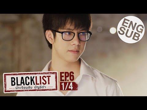 [Eng Sub] Blacklist นักเรียนลับ บัญชีดำ | EP.6 [1/4]