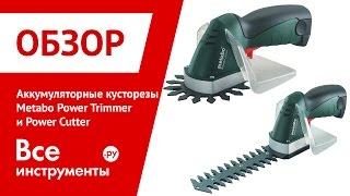 Аккумуляторные кусторезы Metabo Power Trimmer и Power Cutter(, 2012-10-23T08:01:39.000Z)
