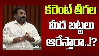 Kotamreddy Sridhar Reddy Says Difference Between Ys Jagan & Chandrababu In AP Assembly