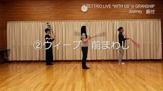 Journey : H ZETTRIO LIVE in Granship 振付詳細