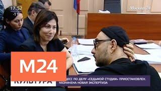 Смотреть видео Мещанский суд назначил новую комплексную экспертизу по делу Серебренникова - Москва 24 онлайн