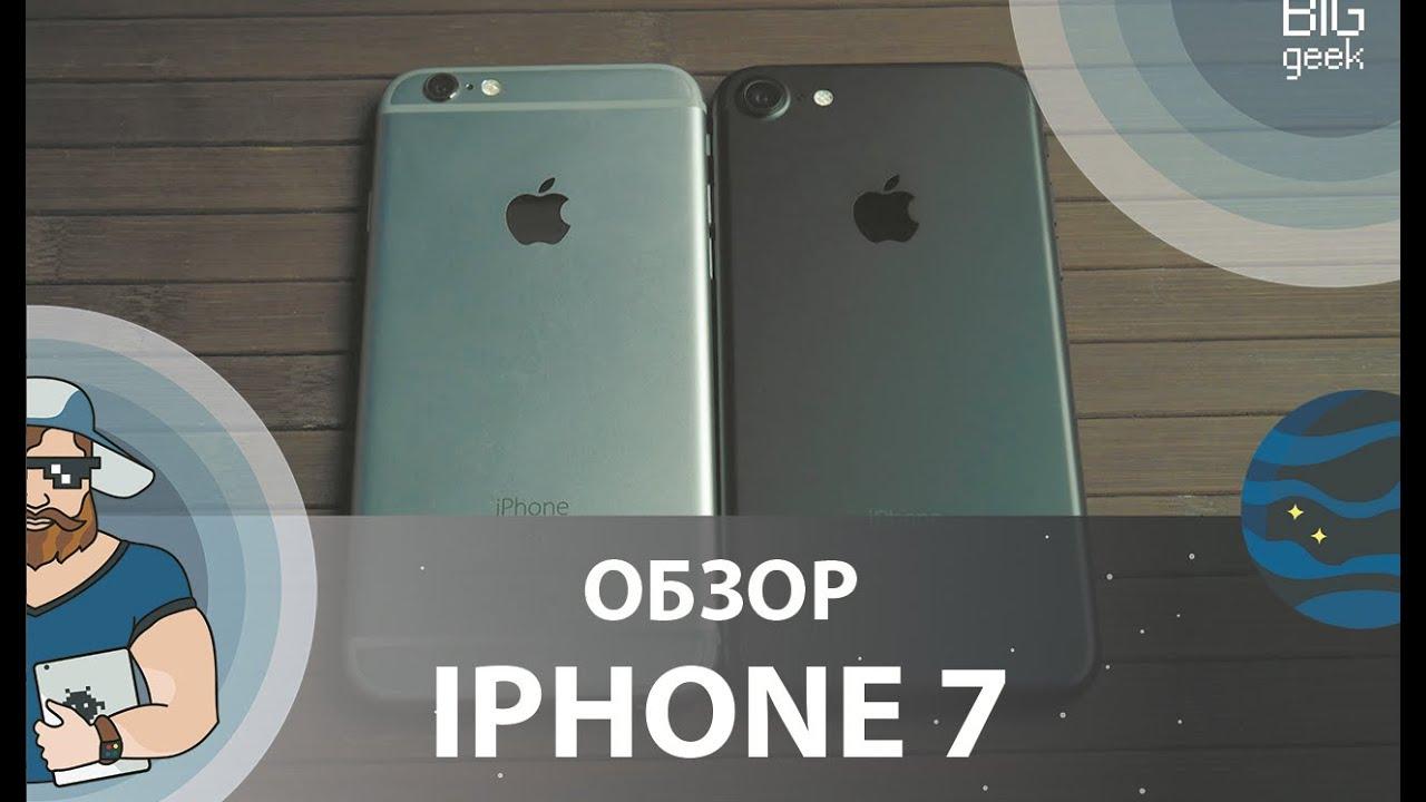 IPHONE 7 - РАСПАКОВКА И ОБЗОР ▻ BIG GEEK - YouTube