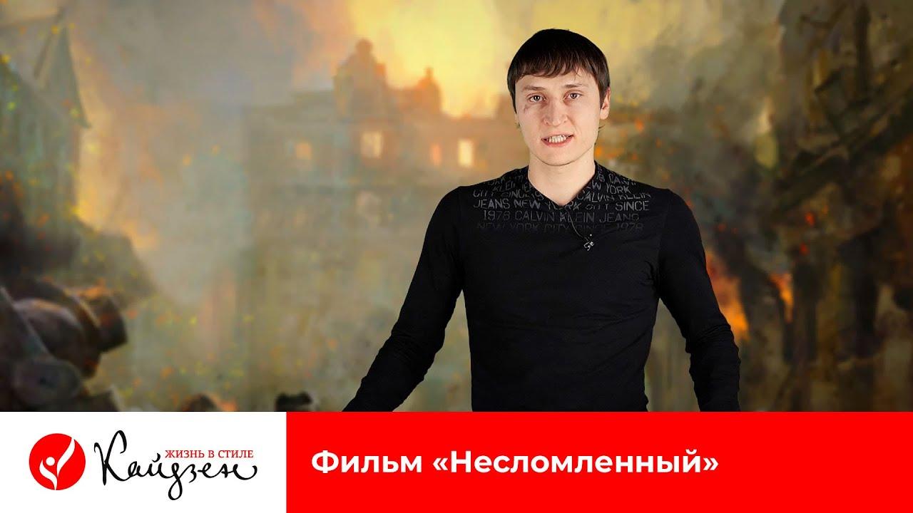 Евгений Попов | Фильм «Несломленный» | Жизнь в стиле КАЙДЗЕН