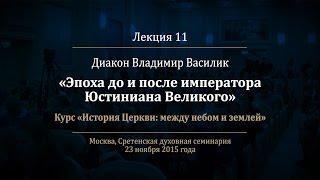 Лекция 11. Эпоха до и после императора Юстиниана Великого