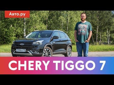 УЖЕ МОЖНО: тест Chery Tiggo 7