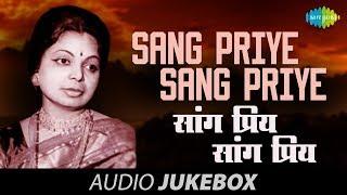 Best of Veena Chitko | Sang Priye Sang Priye | Marathi Songs | Audio Jukebox