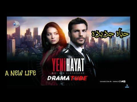 مسلسل_ حياه جديده  🔥🔥 🔥Yeni Hayat