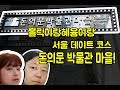 서울 데이트 코스 홀릭이랑혜윰이랑 돈의문 박물관 마을 다녀왔어요! (가벼운 참고 영상)