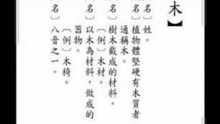 漢字源流_01