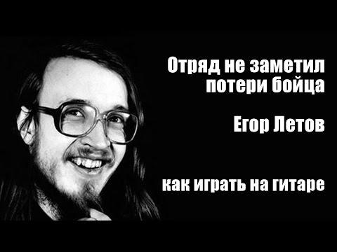 аккорды песни глупый мотылёк