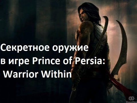 Секретное оружие в игре Prince of Persia Warrior Within (Secret weapon).