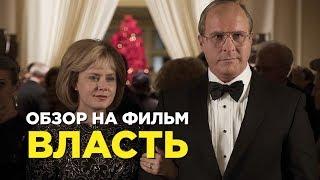 ОБЗОР ФИЛЬМА ВЛАСТЬ