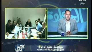 كابتن أبو الوفا ينفي مطالبة مجدي عبدالغني بتقاضي أي رواتب لمجلس اتحاد الكرة