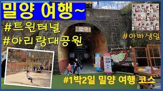 밀양 여행 | 트윈터널 | 아리랑대공원 | 아빠생일파티…