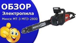 Електропила Мінськ МТ-З МПЕ-2800.Електропила відео