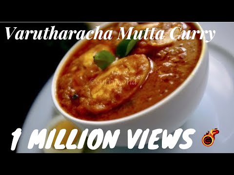 varutharacha mutta curry kerala egg curry recipe no 171 kerala cooking pachakam recipes vegetarian snacks lunch dinner breakfast juice hotels food   kerala cooking pachakam recipes vegetarian snacks lunch dinner breakfast juice hotels food