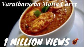 Varutharacha Mutta Curry/വറുത്തരച്ച മുട്ട കറി /Kerala Egg Curry-Recipe no 171