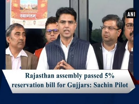 Rajasthan assembly passed 5% reservation bill for Gujjars: Sachin Pilot - ANI News Mp3