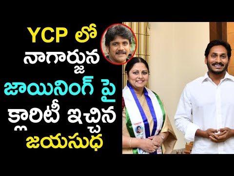 Actress Jayasudha Clarity On Nagarjuna Joining YSRCP Entry | YS Jagan Mohan Reddy
