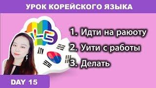 [Day 15] Урок корейского языка