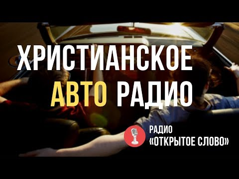 🔴 Христианское АВТО Радио – слушать онлайн (24/7)