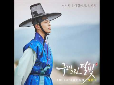 성시경 (Sung Si Kyung) - 다정하게, 안녕히 (Fondly, Goodbye) [Moonlight Drawn by Clouds OST Part.5]