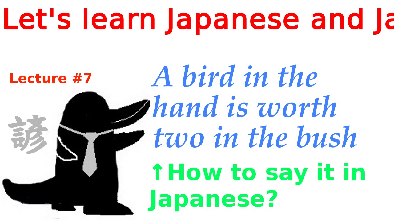 how to say two in japanese