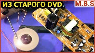 Что взять из старого DVD плеера? Хорошие бесплатные детали!