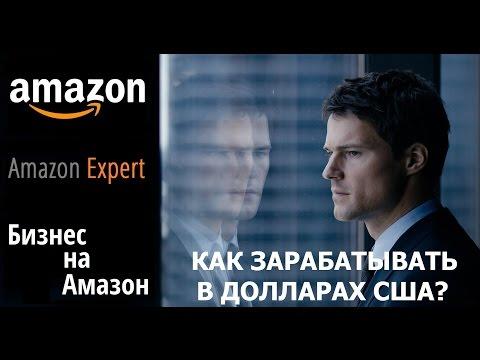 Как начать зарабатывать на Amazon и получать доход в долларах США?