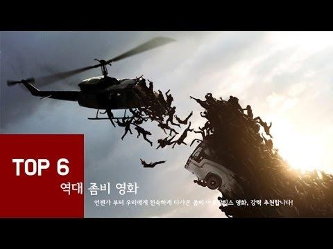 역대 좀비 영화 TOP 6ㅣ좀비 아포칼립스 영화 추천- New 2017