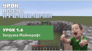 #Minecraft для 5-6 лет. Урок 1.6 Загрузка Майнкрафт. #Видео_уроки для детей по программированию