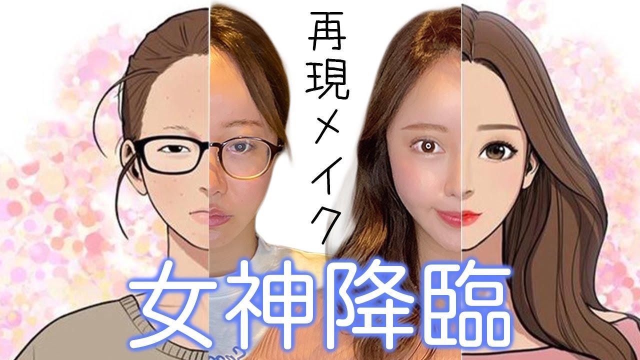 【女神降臨】10分で完成!谷川麗奈ちゃん再現メイク