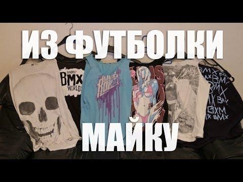 Видео Прикольные футболки для жены и мужа