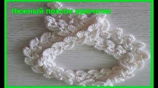 Нежный ПОЯСОК , Вязание КРЮЧКОМ ,crochet beautiful pattern (узор № 282)