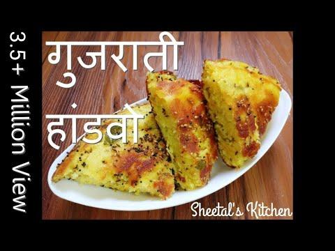 गुजराती स्वादिष्ट हांडवो कढ़ाई में बनाये - Easy Mix Dal  Handvo recipe || Handvo on gas stove