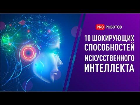 10 невероятных случаев, когда искусственный интеллект шокировал. Умные нейросети