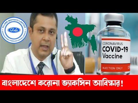 সুখবরঃ এবার বাংলাদেশে করোনা ভ্যাকসিন আবিষ্কারের দাবি | Globe Biotech vaccine  BD