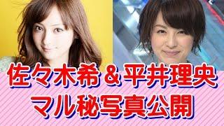 女優佐々木希(27)、フリーアナウンサー平井理央(32)が16日、...